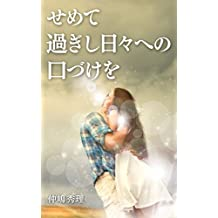 the kiss to past days (Japanese Edition)