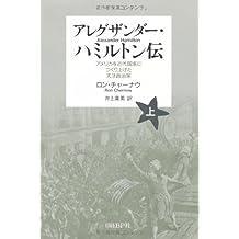 アレグザンダー・ハミルトン伝~アメリカを近代国家につくり上げた天才政治家(上)