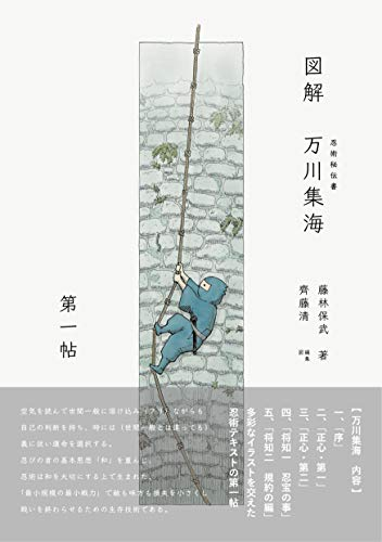 Illustrated Ninjutsu Secret Book Mansenshukai Volume 1 Illustrated Mansenshukai (Japanese Edition)