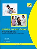 PV PRIMARY HEALTH CARE (HINDI MEDIUM)(FOR ANM IST YEAR STUDENTS) LATEST EDITION