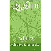 ஆதிரா: Episode 1 (Aadhira) (Tamil Edition)