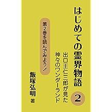 First Reikai Monogatari Lets read Volume 2 (Japanese Edition)
