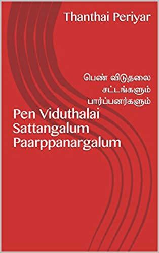 பெண் விடுதலை சட்டங்களும் பார்ப்பனர்களும்: Pen Viduthalai Sattangalum Paarppanargalum (Tamil Edition) por தந்தை பெரியார்
