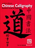 Chinese Calligraphy: Standard Script for Beginners: Written by Qu Lei Lei, 2004 Edition, Publisher: British Museum Press [Paperback]