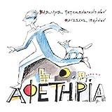 Afetiria (2012)