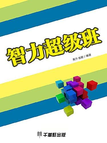 智力超級班 (English Edition)
