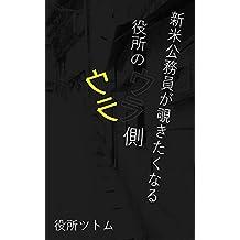 SHINMAIKOUMUINGANOZOKITAKUNARU YAKUSYONOURAGWA DAIIKKAN YAKUSYONO-URAGAWA (Japanese Edition)