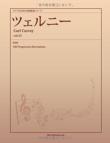 ピアノのための名曲楽譜シリーズ ツェルニー vol.55 (100 Progressive Recreations) (パブリックドメイン