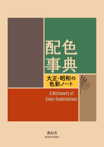 A Dictionary of Color Combinations (Farbenlehre Für Kinder)