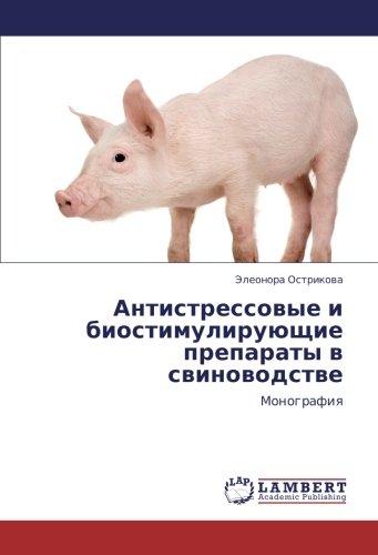 Antistressovye I Biostimuliruyushchie Preparaty V Svinovodstve por Ostrikova Eleonora