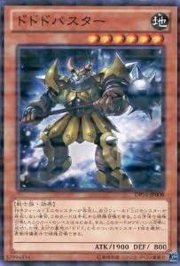[Yu-Gi-Oh!] Dododo Buster parallèle