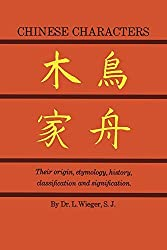 Chinese Characters: Their Origin, Etymology, History, Classification, and Signification: A Thorough Study from Chinese Documents by L. Wieger (1965-06-01)