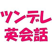 Tsundere English conversation anime comics light novel video games ni detekisouna tsundere ppoi English expression wo tsukatte English conversation (Japanese Edition)