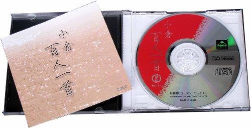 Ogura Hyakunin CD-ROM (definitive edition) (japan import)