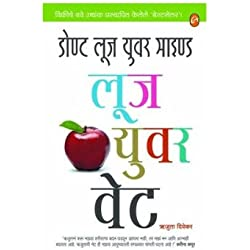 Don't Loose Your Mind Loose Your Weight (Marathi)