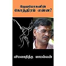 ஜெயமோகனின் கோத்திரம் என்ன? (Tamil Edition)