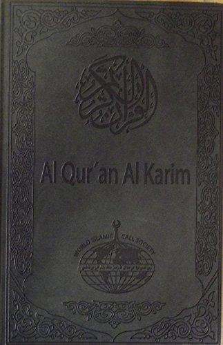 Al Qur'an Al Karim