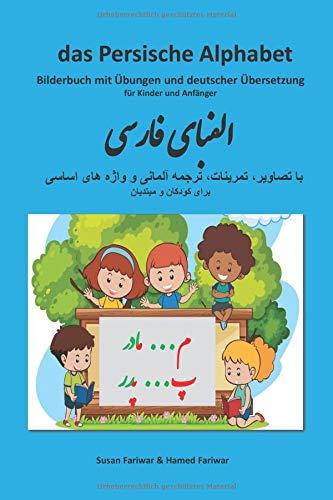 das Persische Alphabet: Bilderbuch mit Übungen und deutscher Übersetzung für Kinder und Anfänger