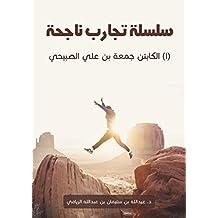 سلسلة: تجارب ناجحة : (1) الكابتن جمعة بن علي الصبيحي (Arabic Edition)