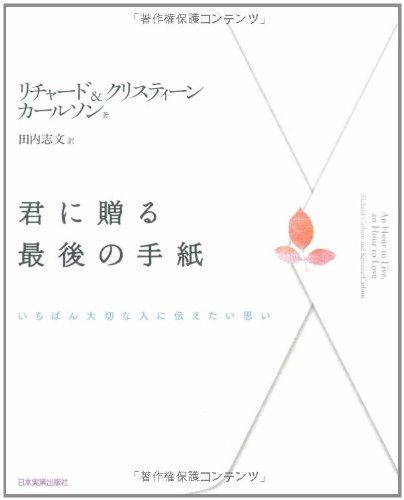 Kimi ni okuru saigo no tegami : Ichiban taisetsuna hito ni tsutaetai omoi
