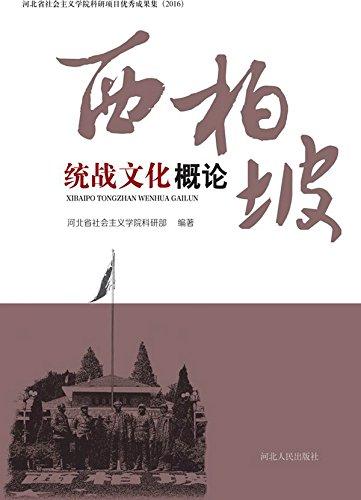 西柏坡统战文化概论 (English Edition) por 河北省社会主义学院科研部