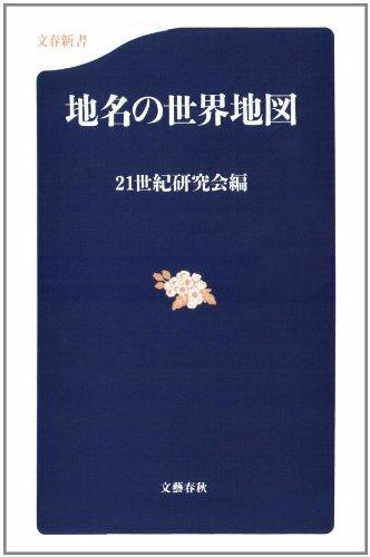 chimei-no-sekai-chizu