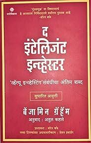 The Intelligent Investor (Marathi)