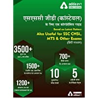 A Comprehensive Guide for SSC GD Constable (In Hindi Printed Edition)