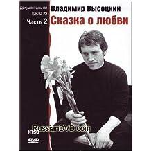 Vladimir Vysotsky Documentary Trilogy: Part 2 Love Fairytale by Pyotr Soldatenko