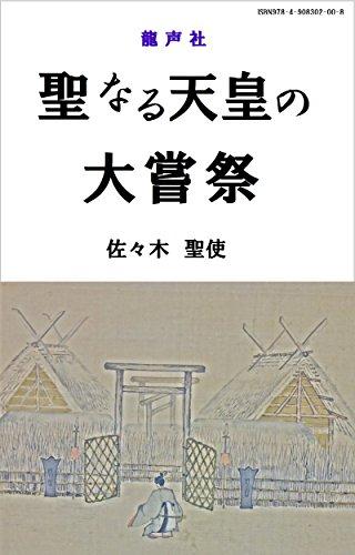 seinaru tennou no daijousai (Japanese Edition) por Sasaki Kiyoshi
