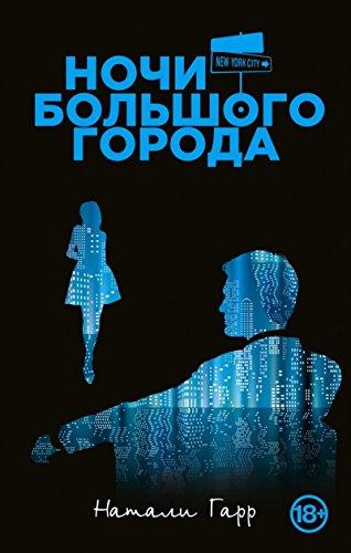 Nochi bolshogo goroda( in Russian)