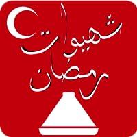 Ramadan recipes 2017 شهيوات رمضان