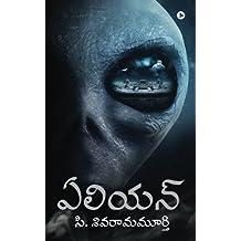 alien movie download in telugu