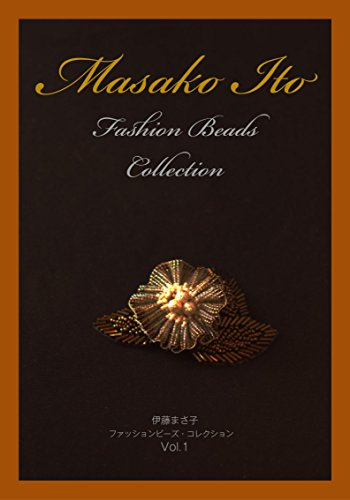 Ito Masako Fashion beads collection (Japanese Edition)