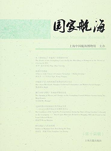 山光物态弄春晖 上海博物馆文化交流成果汇编(第一辑)