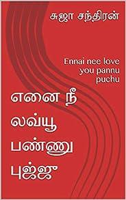 எனை நீ லவ்யூ பண்ணு புஜ்ஜு: Ennai nee love you pannu puchu (Tamil Edition)