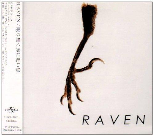 Kagirinaku Akani Chikai Kuro(Regular Edition) by Raven (2004-04-21)