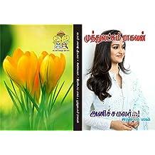 அனிச்சமலர் - பாகம் 2: anichamalar-part2 (Tamil Edition)