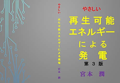 yasasii saiseikanoueneruginiyoruhatuden: daisanhan (Japanese Edition)