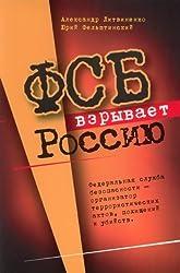 FSB vzryvaet Rossiiu: Federalnaia sluzhba bezopasnosti- organizator terroristickeskikh aktov, pokhishchenii i ubiistv by Aleksandr Litvinenko (2002-01-01)