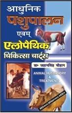 Adhunik Pashu Palan & Pashu Chikitsa Charts (with broiler & fisheries)