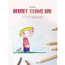 Egbert Turns Red/Эгберт краснеет: Children's Book English-Russian (Bilingual Edition/Dual Language) (English Edition)