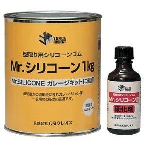Mr.シリコーン1kg 硬化剤付