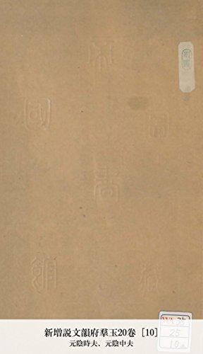 新増説文韻府羣玉20卷 [10] (国立図書館コレクション) (Japanese Edition)