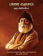 பண வாசம் / Pana Vaasam: செல்வம் உங்களைத் தேடி வருவதற்கான சில ரகசியங்கள் (Tamil Edition)