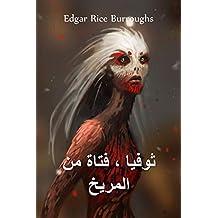 ثوفيا ، فتاة من المريخ: Thuvia, Maid of Mars, Arabic edition
