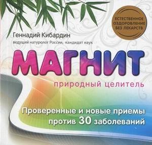 magnit-prirodnyy-tselitel-proverennye-i-novye-priemy-protiv-30-zabolevaniy