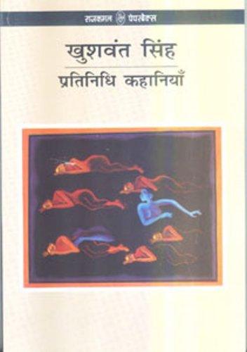 Pratinidhi Kahaniyan: Khushwant Singh (Hindi) Paperback – 2009 [Paperback] [Jan 01, 2009] Khushwant Singh