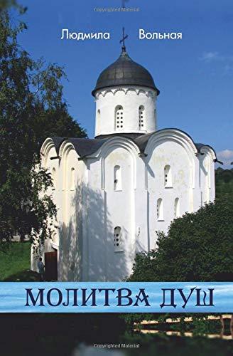 Molitva dush por Lyudmila Vol'naya