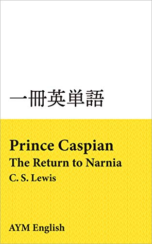 vocabulary in masterpieces from Prince Caspian The Return to Narnia: Extensive reading with masterpieces ISSATSU EITANGO (Japanese Edition)